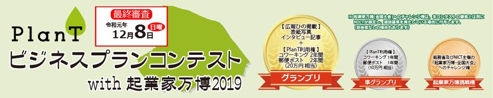 PlanTビジネスプランコンテスト2019